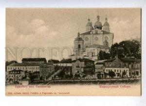 162121 Russia GREETING from SMOLENSK Cathedral Vintage PC