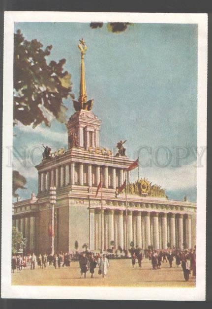 103929 USSR Exhibition Moscow Main pavilion Old PC
