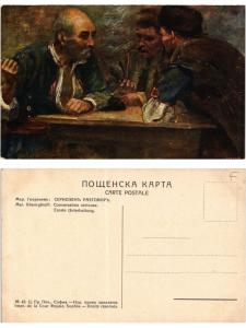 CPA AK GHEORGHIEFF Conversation serieuse. Ernste Unterhaltung BULGARIA (402573)