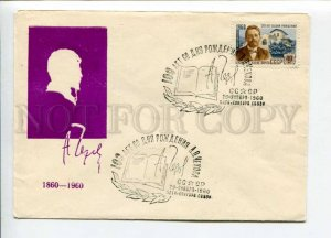 297777 USSR 1960 year writer Anton Chekhov silhouette COVER