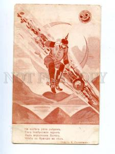 137847 Russia WWI Caricature KAIZER in Space by FLOTIK Vintage
