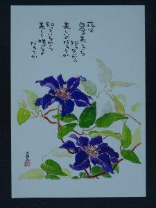 CLEMATIS Paintings Poems by Japanese Disabled Artist Tomihiro Hoshino PC