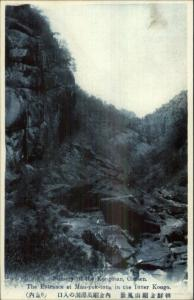 Korea Kongosan Chosen Entrance Man-pok-tong Inner Kongo c1910 Postcard