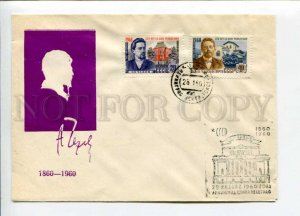 297827 USSR 1960 year writer Anton Chekhov silhouette COVER