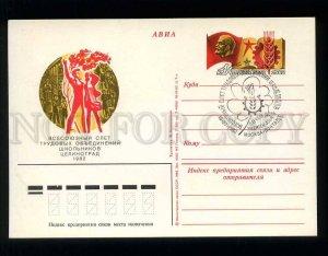 210906 RUSSIA meeting labor unions students Tselinograd 1982 Levinovskiy