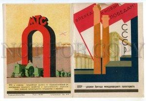 3120785 Modernism DIPLOMA of Udarnik STALIN 1934 USSR Russian