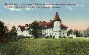 russia, TSARSKOYE SELO, Ца́рское Село́, Nursery School (1910s) Postcard