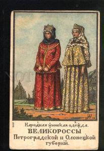 037960 Russian Female Types. By SHARLEMAN Red Cross Vintage PC