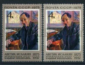 507628 USSR 1975 year Armenian poet Avetik Isahakyan stamp