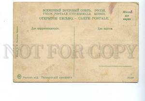 067702 RUSSIA Rostov on Don Taganrogskiy prospektus Vintage PC