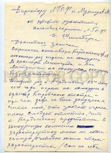 434808 1975 Memorandum director Leningrad Philharmonic violinist Ilya Shpilberg