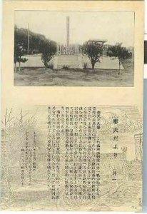 pc419 postcard Japan Monument
