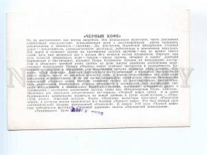 250765 USSR Chorny Kofe heavy metal band 1989 year RARE card