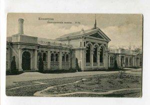 3148318 Russia YESSENTUKI Essentuki Nikolayevskie Baths Vintage