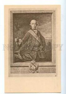 128897 Peter III Fyodorovitch Emperor of Russia postcard