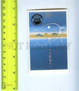 259355 USSR Kurmanevskiy Protection Nature PROPAGANDA Pocket CALENDAR 1989 year