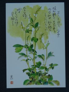AGRIMONY Paintings Poems by Japanese Disabled Artist Tomihiro Hoshino PC