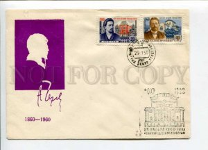 297829 USSR 1960 year writer Anton Chekhov silhouette COVER