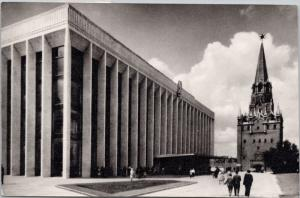Moscow Russia Kremlin Palace of Congress c1966 RPPC Real Photo Postcard E19