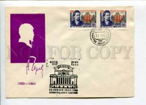 297833 USSR 1960 year writer Anton Chekhov silhouette COVER