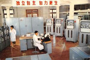 China, People's Republic of China At Work  At Work