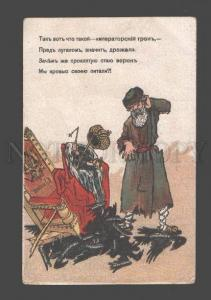 087517 RUSSIAN REVOLUTION PROPAGANDA Vintage lithograph PC
