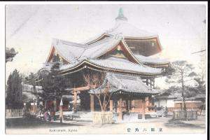 Rokkakudo, Kyoto PPC, Unposted, Early 20th C Japanese Postcard