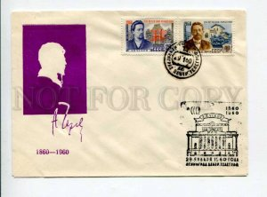 297832 USSR 1960 year writer Anton Chekhov silhouette COVER