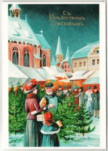 Merry Christmas! Carnival Xmas Church Tree RARE 1000 copy Russia Postcard