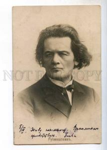 243955 Anton RUBINSTEIN Great Russian COMPOSER Vintage PHOTO