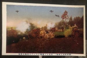 Mint Japan PPC Picture Postcard Army Artillery