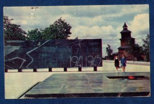 1968 Russian War Monument 1941-1945 Moscow,Russia USSR,Gorky Park To Detroit,Mi