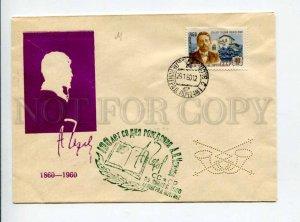 297790 USSR 1960 year writer Anton Chekhov silhouette COVER w/ perfin