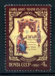 508002 USSR 1980 year Armenian philosopher David Anaht stamp