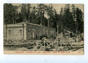 248487 Georgia Bakuriani Railways Station Vintage postcard