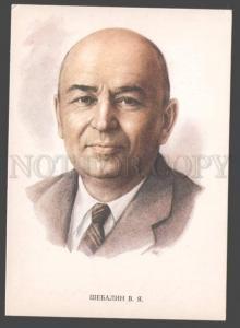 098147 SHEBALIN Russian Soviet COMPOSER old card
