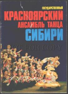 091302 KRASNOYARSK DANCE COMPANY of SIBERIA Russia Magazine