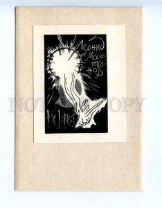 284974 USSR Evgeny Golyakhovsky Leonid Martynov ex-libris bookplate 1969 year