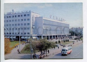 429303 USSR 1975 Kuibyshev Central department store Samara P/Stationery postal