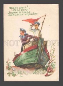 087519 USSR PROPAGANDA pioneer Scout seamen by Garon Old PC