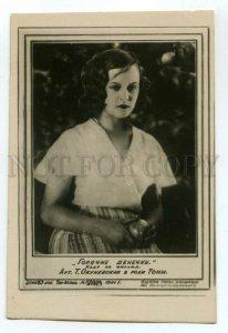 3083048 OKUNEVSKAYA Russian MOVIE Star ACTRESS Vintage PHOTO