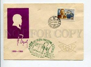297792 USSR 1960 year writer Anton Chekhov silhouette COVER w/ perfin