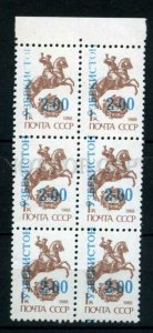 266636 USSR Uzbekistan local overprint block of stamps