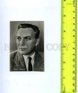 186703 USSR MOVIE STAR CHIRKOV Ed. Propaganda Bureau 1964 year