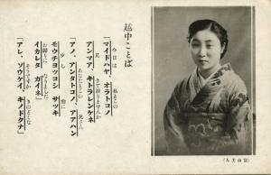 japan, Beatiful Geisha Lady with Unknown Japanese Text (1910s) 1