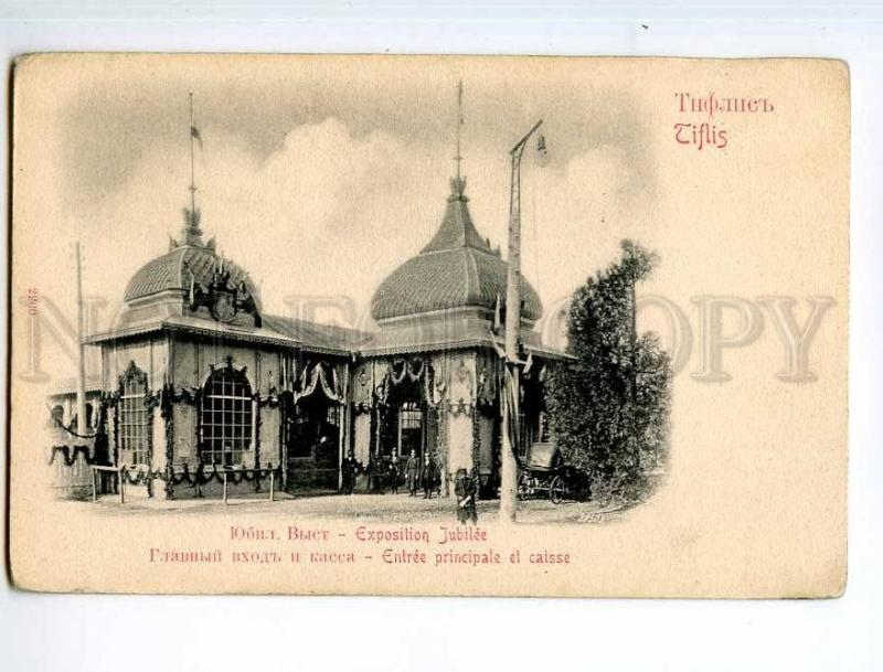 249618 GEORGIA Tiflis Anniversary Exhibition Entrance cash OLD