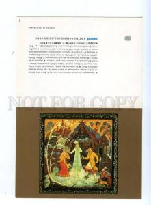 155316 SNOWMAIDEN Snegurochka by Blinov Old Palekh Color PC