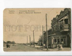 270480 CHINA Harbin Hotel Chisinau 1917 year RPPC surcharge