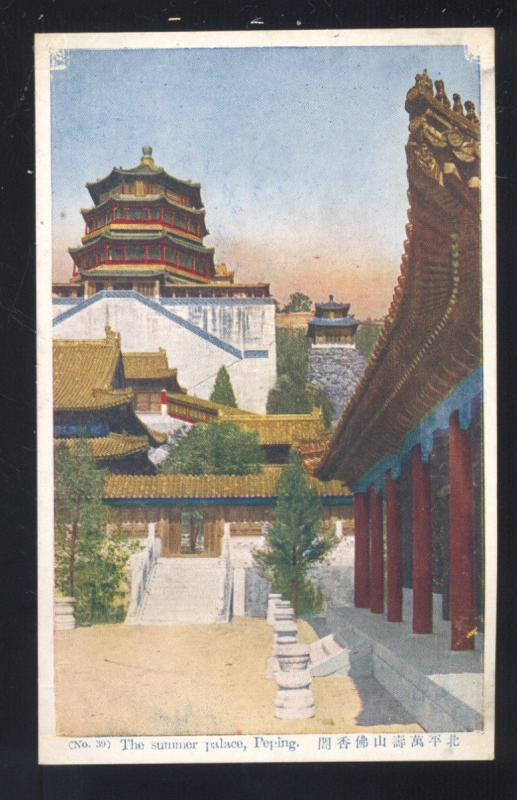 THE SUMMER PALACE NO. 39 PEPING PEKING CHINA CHINESE ANTIQUE VINTAGE POSTCARD
