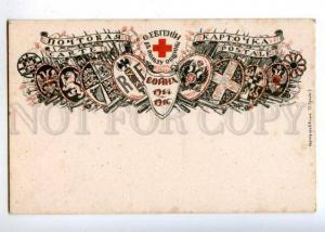 178254 RUSSIA WAR 1914-16 Chambers St.Eugenie Red Cross RARE